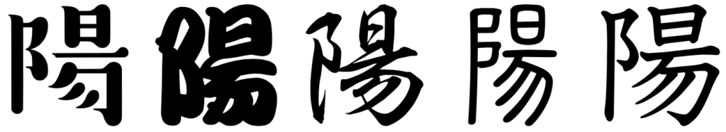 The kanji 陽 in the Suzumushi, Kanteiryu, Gyosho, Tensho and Kyokashotai typefaces