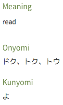 English Meaning, Onyomi and Kunyomi readings