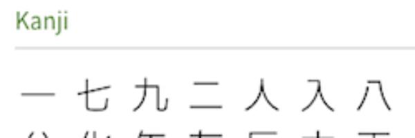 Kanji Alive A Free Study Tool For Reading And Writing Kanji